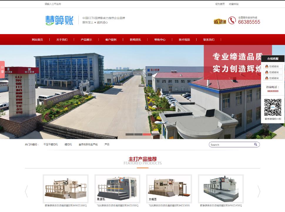 营销型机械网站