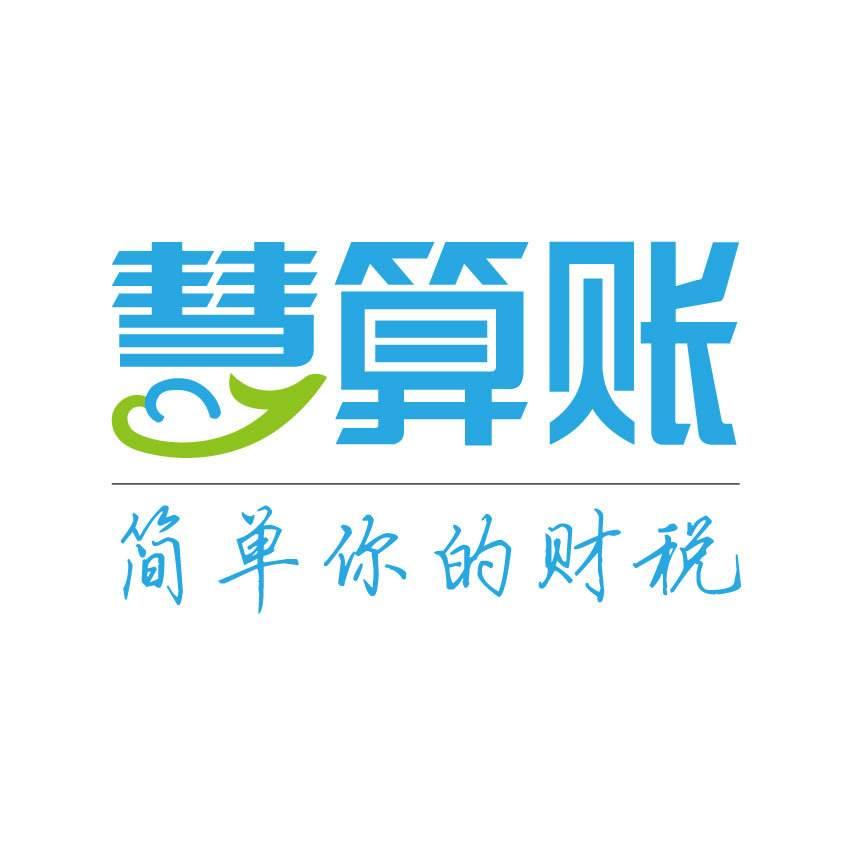 河南慧算账财税助力郑州传统代理记账产