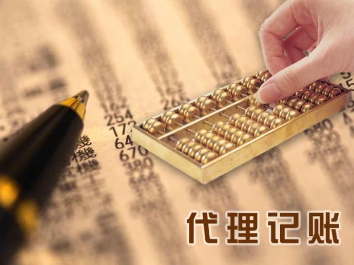 郑州代理记账公司为您解答财政部关于印