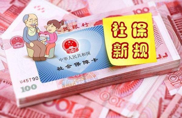 郑州注册公司详解社保新政:9种社会保险