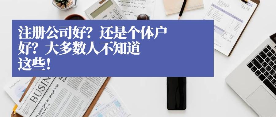 郑州注册公司详解注册公司好还是个体户
