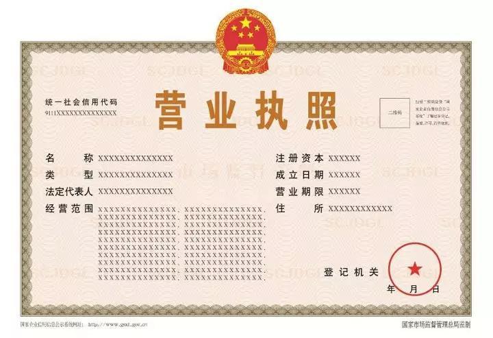 郑州工商注册公司解答关于启用新版营业
