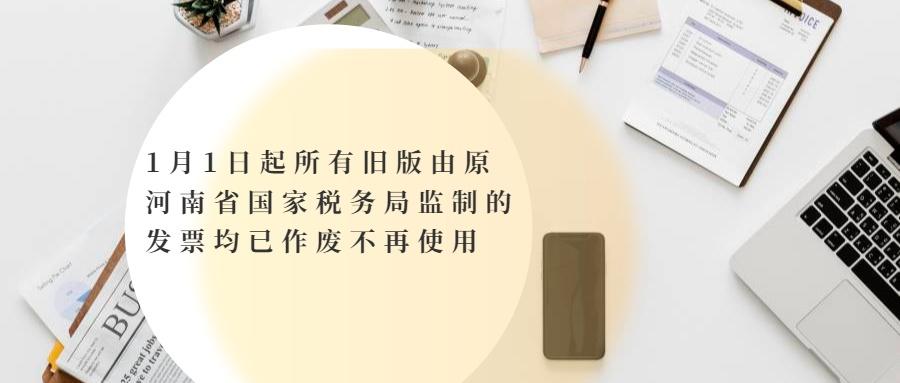 郑州注册公司提醒您1月1日起发票大变化