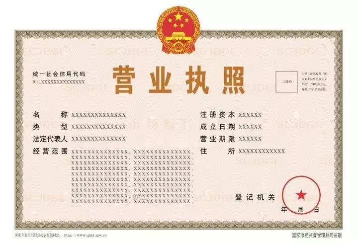 郑州工商注册公司解答新版营业执照启用