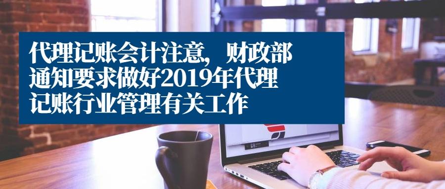 郑州代账公司提醒您财政部通知要求做好