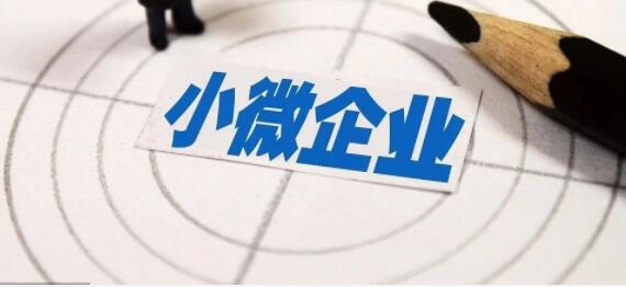 郑州注册公司一文带你看懂小型微利企业