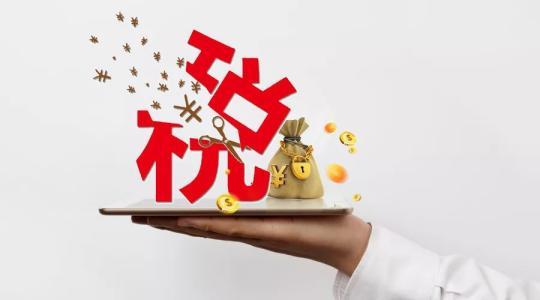 """郑州注册公司为您详解""""六税两费"""","""