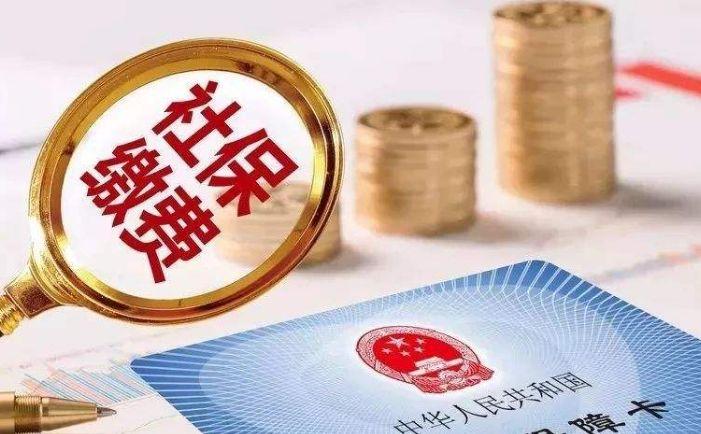 河南省四部门关于降低社会保险费率有关