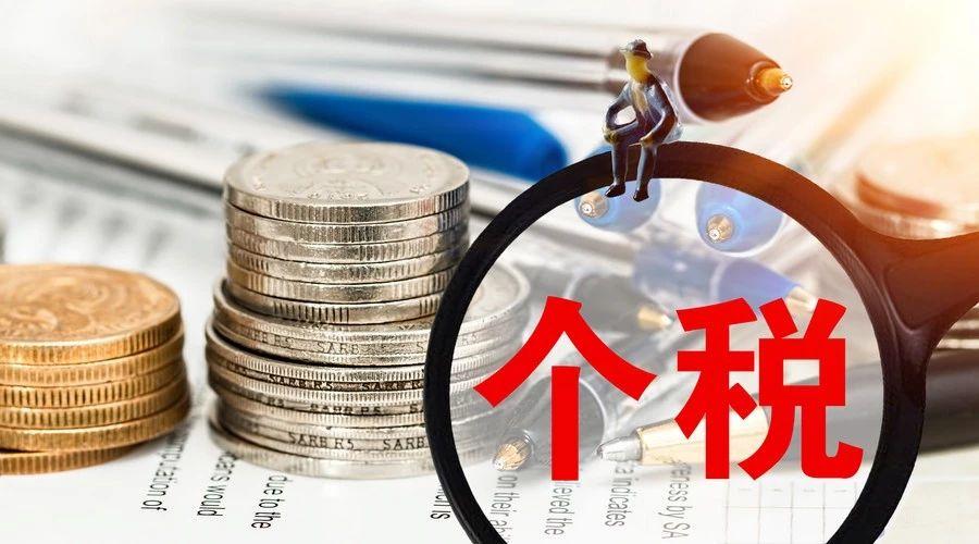 2019年个税新政大盘点!郑州注册公司为您