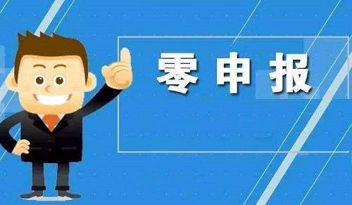 """郑州代账公司提醒您注意零申报的四个"""""""
