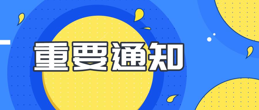 郑州注册公司提醒您小规模纳税人所有行