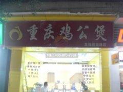 重庆鸡公煲广州天河龙洞