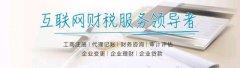 郑州代理记账找河南慧算账的五大理由