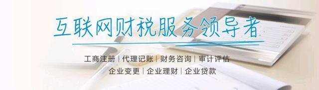 郑州工商注册代理记账首选河南慧算账