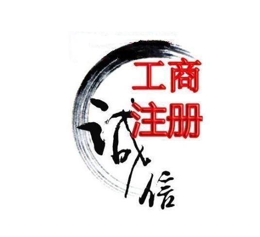 """郑州工商注册公司带你重新认识""""工商注"""