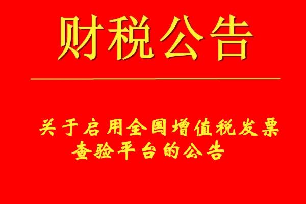 国家税务总局关于启用全国增值税发票查