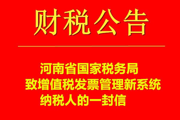 河南省国家税务局致增值税发票管理新系