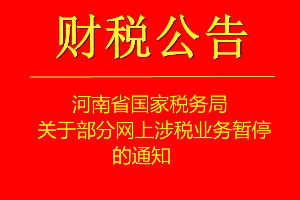 河南省国家税务局关于部分网上涉税业务