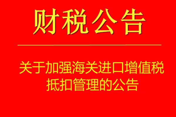 国家税务总局关于加强海关进口增值税抵