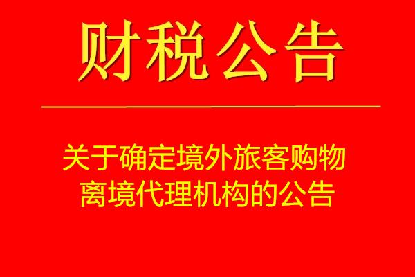 河南省国家税务局关于确定境外旅客购物