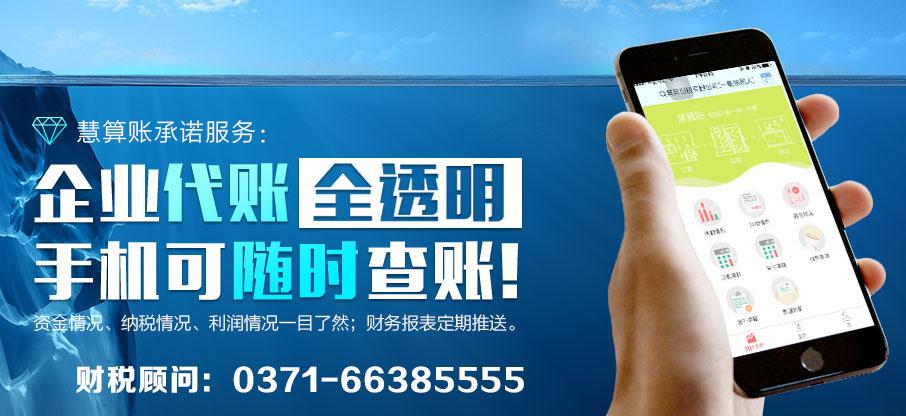选择专业郑州代理记账的财务会计,对公