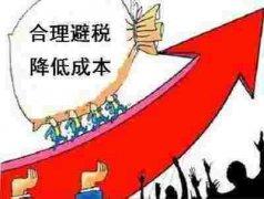 """郑州代理记账公司告诉你几个企业""""合理"""