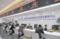 在郑州(河南)自贸区注册公司需要了解哪