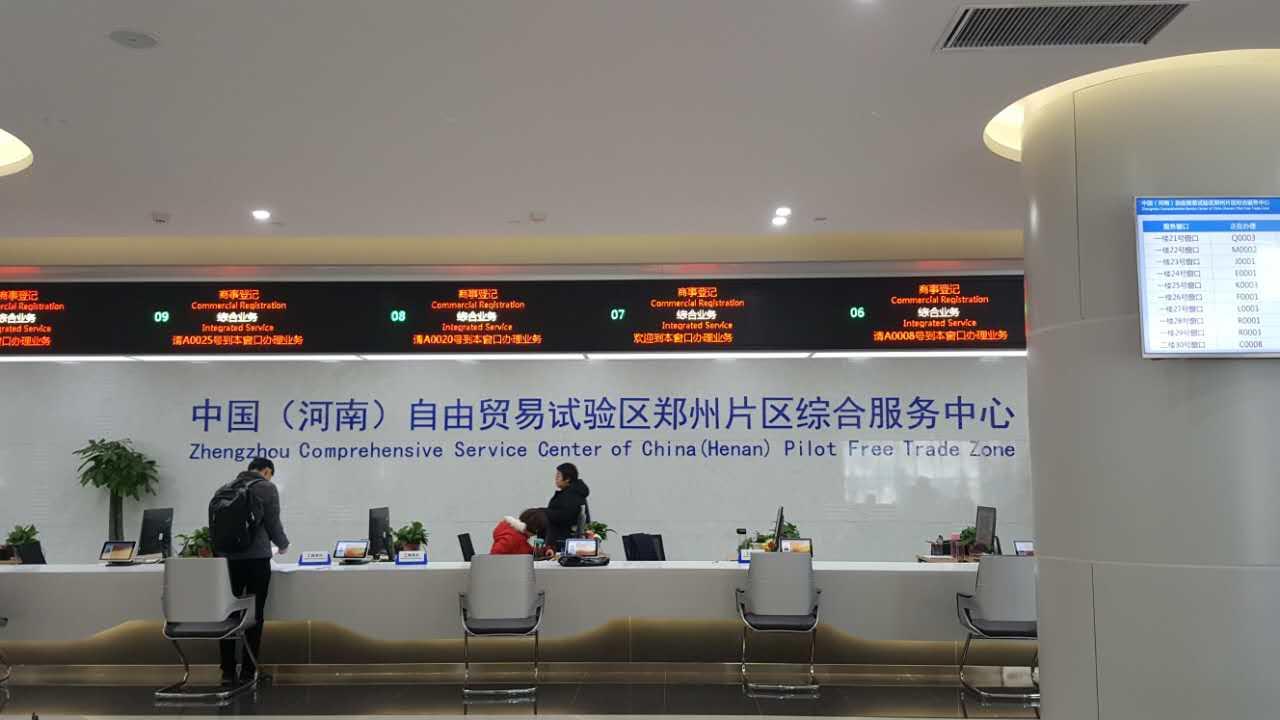 在郑州(河南)自贸区注册公司完成后还要