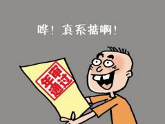 郑州(河南)自贸区注册公司零申报要避免