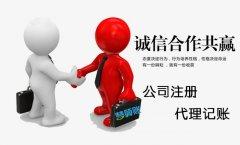在郑州,怎么分辨真假代理记账公司?