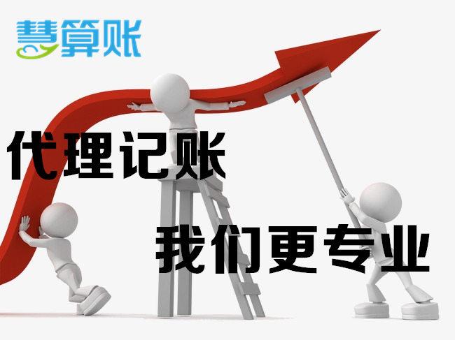 2017郑州代理记账公司所需详细费用