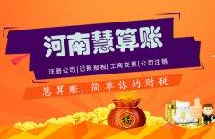 郑州代理记账报税的优点及注意事项