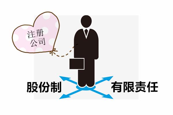 郑州注册股份制公司好,还是有限责任公