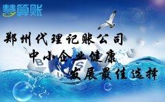 郑州代理记账公司,中小企业健康发展最