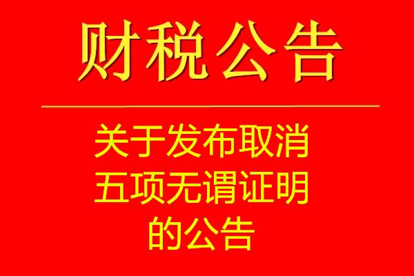 河南省地方税务局关于发布取消五项无谓