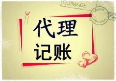 郑州代理记账公司解析代理记账对郑州中