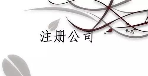 郑州注册公司如何变更工商注册地址