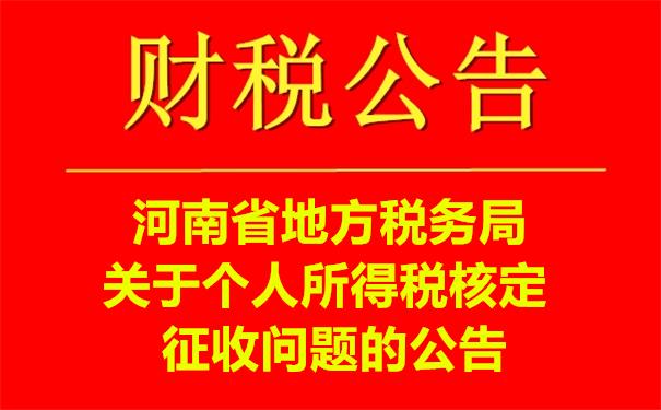 河南省地方税务局关于个人所得税核定征