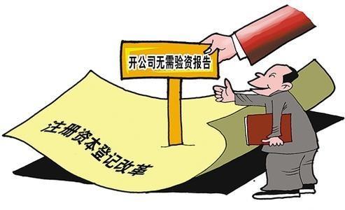 在鄭州公司注冊資金認繳年限是多久?