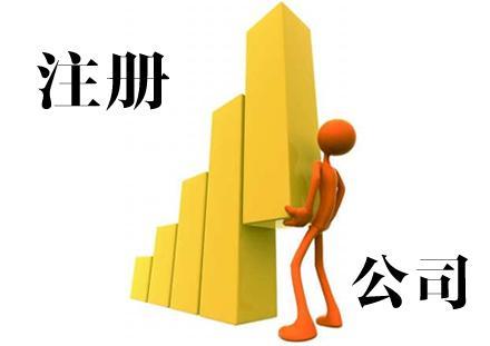 在郑州公司注册资金认缴年限是多久?