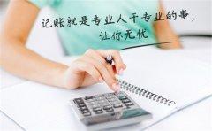选择郑州代理记账公司记账报税需要注意