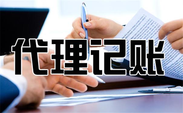 选择郑州代理记账公司应注意什么?