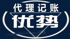 郑州代理记账有什么样的优势?