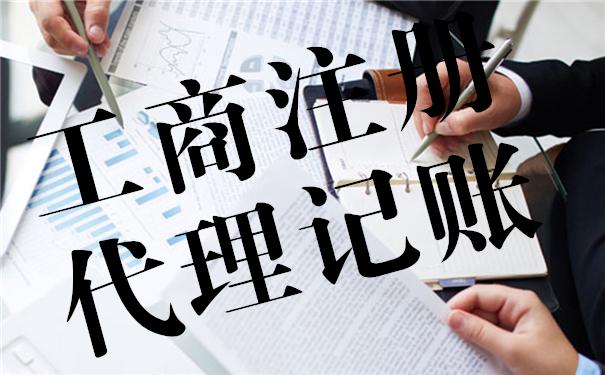 什么类型的公司需要郑州代理记账?河南