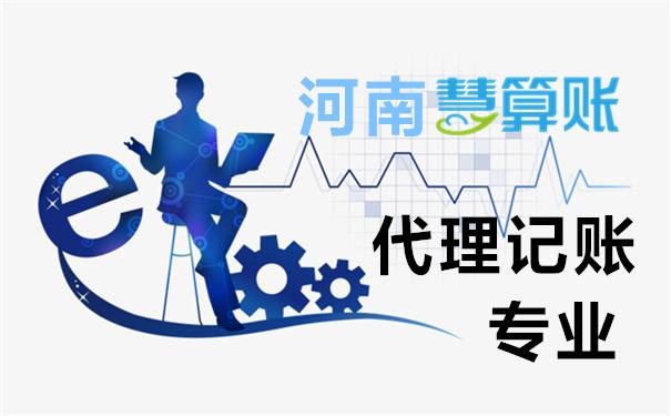 郑州小公司代理记账包年多少钱?哪家比