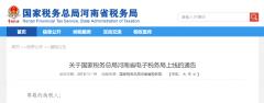 关于国家税务总局河南省电子税务局上线