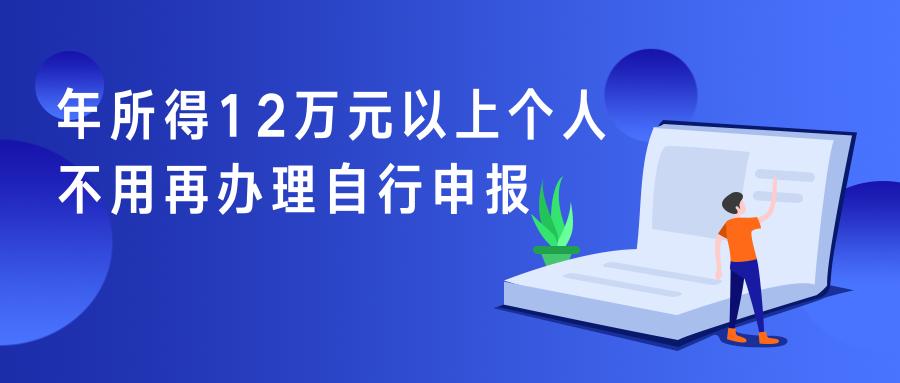 郑州代理记账公司提醒您年所得12万元以