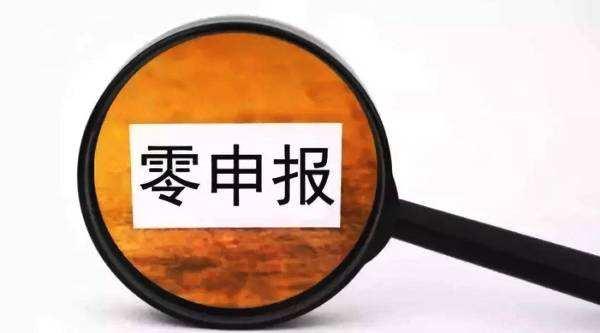 郑州工商注册公司提醒您这3种情况不能零
