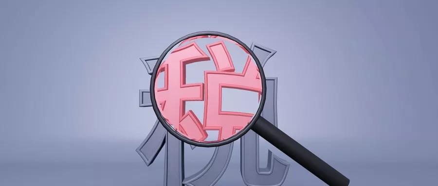 郑州代账公司为您解答个税6项专项附加扣