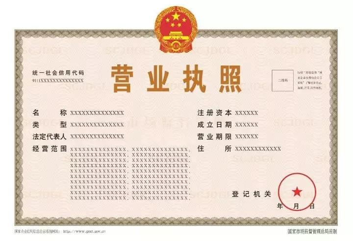 郑州工商注册公司解答新版营业执照启用后,税务登记证要变更吗?